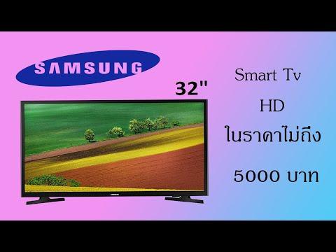 [Review] Samsung 32N4003 series 4 สมาร์ทHD ทีวี 32 นิ้ว  ราคาไม่ถึงห้าพันบาท !