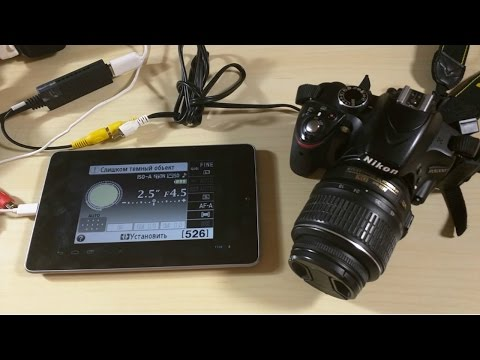 Делаем видео монитор для Nikon D3200 из Android планшета