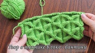 Узор спицами в технике Клоке – бантики | Kloke knitting pattern