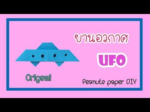 Origami UFO : สอนพับยานอวกาศจากกระดาษแบบง่ายๆ