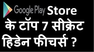 TOP 7 SECRETS Of GOOGLE PLAY STORE   HIDDEN Features in Hindi