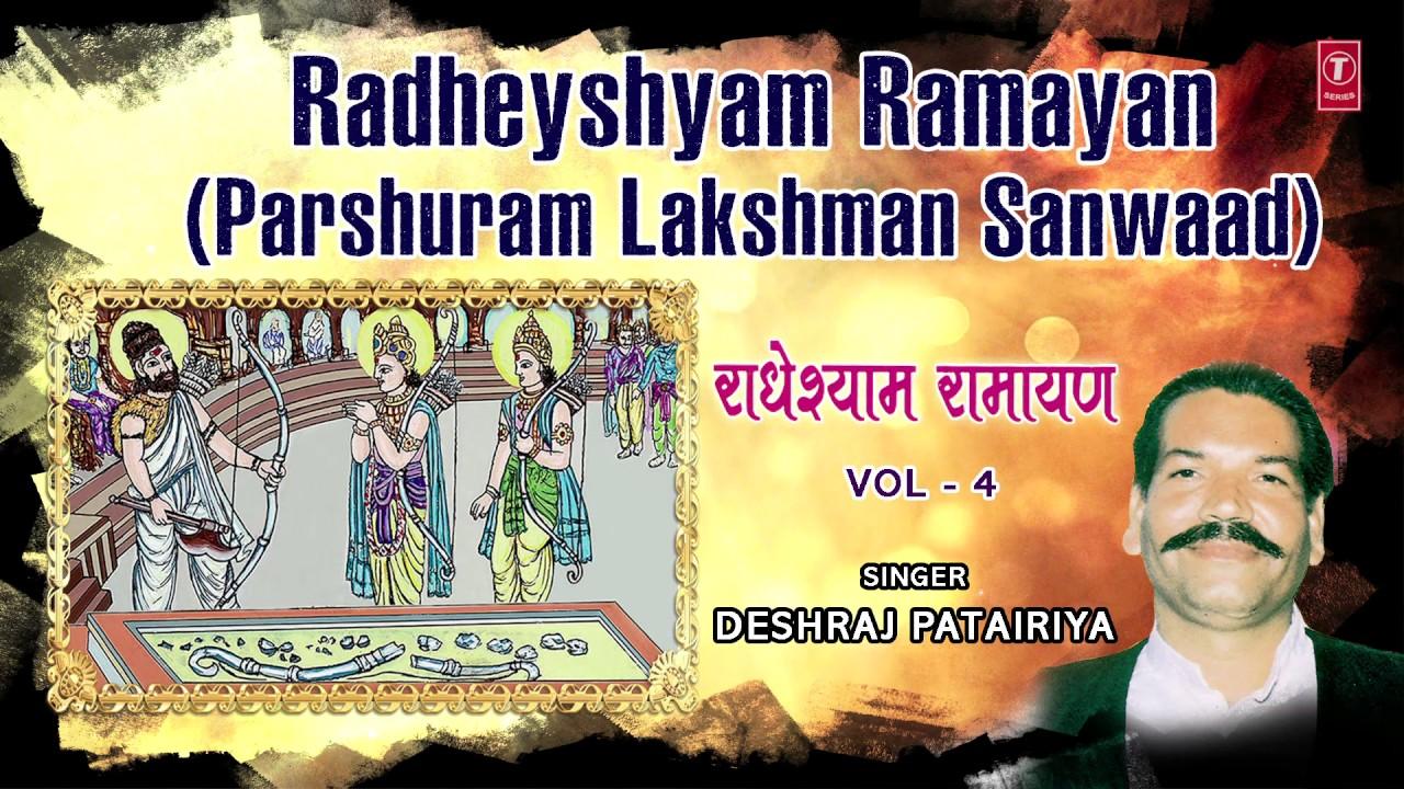 Radheshyam Ramayan Pdf