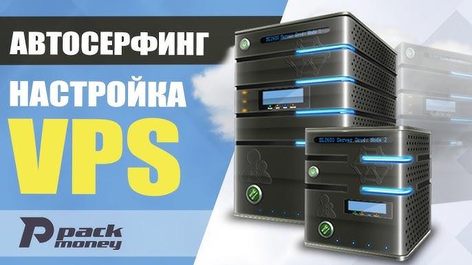 хостинг пробные сервера