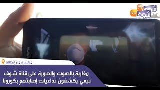 مباشرة من إيطاليا: مغاربة بالصوت والصورة على قناة شوف تيفي يكشفون تداعيات إصابتهم بكورونا