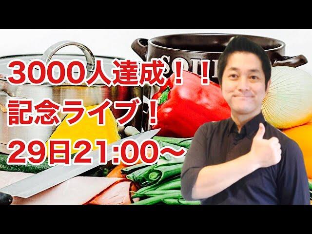 チャンネル登録3000人達成!!お料理何でもQ&Aライブ配信!