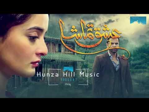 """Chan Kithan Guzari Ayee Raat Ve"" | Ishq Tamasha OST | Urdu-Lyrical Song | Rimsha Khan | Hum TV"