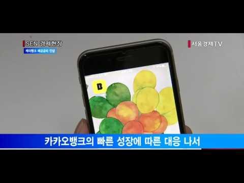 """[서울경제TV] 케이뱅크 """"오히려 카카오뱅크 덕봤다"""
