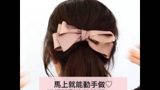 買不到喜歡的髮飾?沒關係!自己動手做超可愛的蝴蝶結髮飾!|C CHANNEL