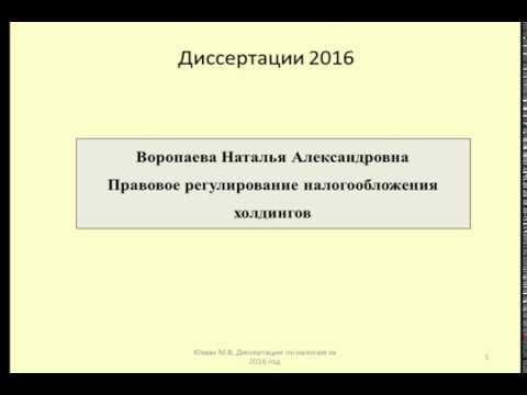 Диссертация Налогообложение холдингов  Диссертация 2016 Налогообложение холдингов