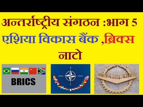 नाटो ,एशिया विकास बैंक ,ब्रिक्स NATO ASIA DEVELOPMENT BANK ,BRICS