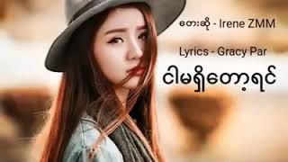 เพลงพม่า14 myanmar
