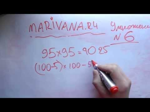 Маривана: быстрое умножение