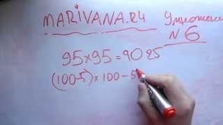 Маривана: быстрое умножение чисел близких к 100