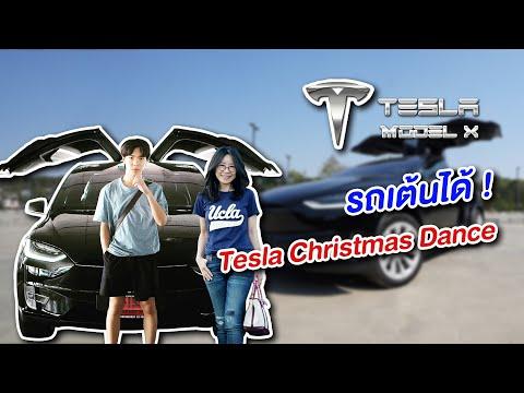 รีวิวรถยนต์ไฟฟ้าTesla EP.2  : Tesla Dance รถ Tesla เต้นโชว์