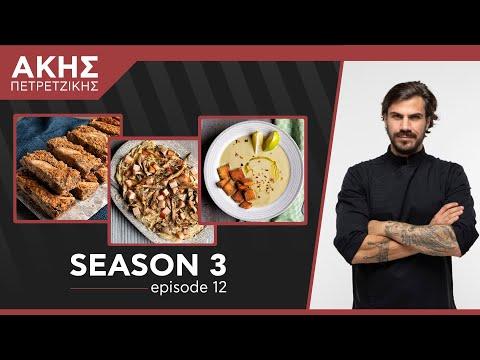 Kitchen Lab - Επεισόδιο 12 - Σεζόν 3 | Άκης Πετρετζίκης