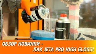 Обзор новинки! JETA PRO High Gloss HS SR - высокоглянцевый лак