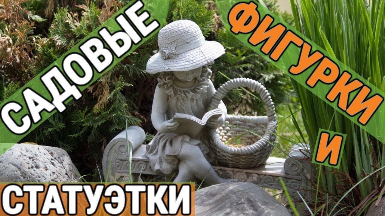 Садовые фигурки и статуэтки, которые украсят любой сад