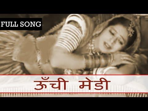 ऊँची मेडी  | Beejal Khan | Rajasthani Folk Music | हिट मारवाड़ी सोंग