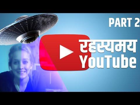 रहस्यमय Youtube चैनल -Top Mysterious Youtube Channels #2