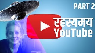 रहस्यमय Youtube चैनल -Top Mysterious Youtube Channels #2