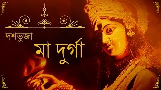 Durga Maa Songs | Bengali Devotional Songs | Durga Maa Aarti | Navratri Special Bhajans Mp3