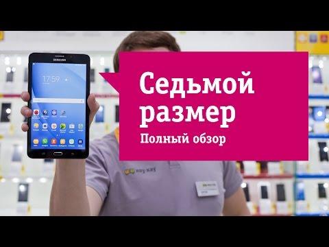 Планшет Samsung Galaxy Tab A 7.0 (2016) - Обзор. Большой смартфон или маленький планшет?!