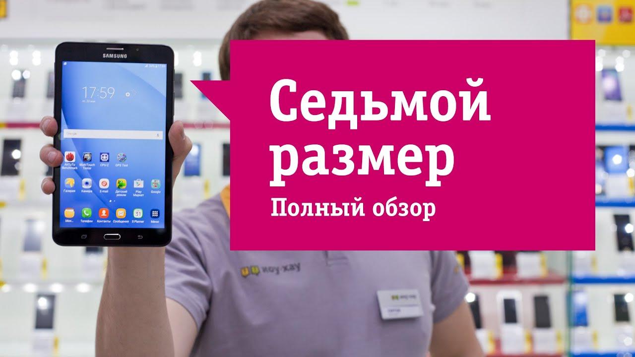 планшет купить в спб - YouTube