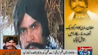 Sultan Rahi's 21st death anniversary today