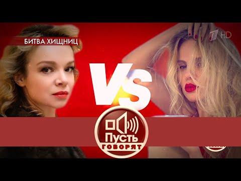 Виталина против Ольги