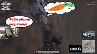 Морковка - убийца + новая Худи / MP5 + MK14 / BEST PUBG