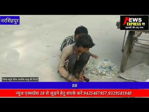 नरसिंहपुर जिला अस्पताल की बड़ी लापरवाही खुले में फेंक रहे मेडिकल बेस्ट