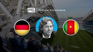 Прогноз Валерия Карпина: Германия — Камерун