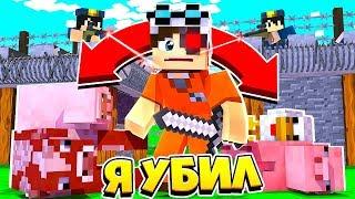 МЕНЯ ПОСАДИЛИ В НОВУЮ ТЮРЬМУ! ЗАСТАВЛЯЮТ УБИВАТЬ ЖИВОТНЫХ! ЖИЗНЬ ЗЕКА В МАЙНКРАФТЕ! Minecraft Prison
