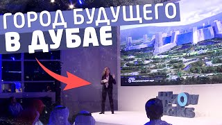 Проект Венера в Дубае - Knowledge Summit