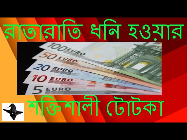 ???????? ??? ?? ?????? ?????? ????? !  Become Rich in this way ,.tontro montro