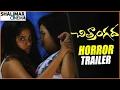 Chitrangada Latest Trailer || Anjali, Sindhu Tolani || Shalimarcinema