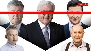 Формули Зеленського, Штайнмайєра, Порошенка, російські істерики та червоні лінії