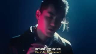 [Eng+Chi]Kris Wu b.m. MV 吴亦凡 lyrics sub 中英字幕 thumbnail