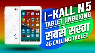 Ikall N5 Tablet   Unboxing   Cheap   Best 4G Tablet   Under 4000   Vinker Gaming