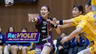 三重バイオレットアイリス vs HC名古屋 日本リーグ女子2020・第11戦 ー2020/02/15