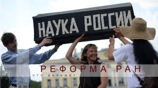 видео Российская Академия наук в СПб