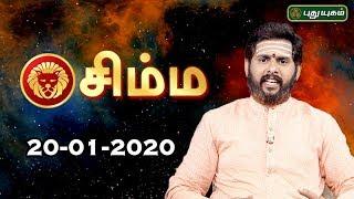 Rasi Palan   Simha   சிம்ம ராசி நேயர்களே! இன்று உங்களுக்கு…   Leo   20/01/2020