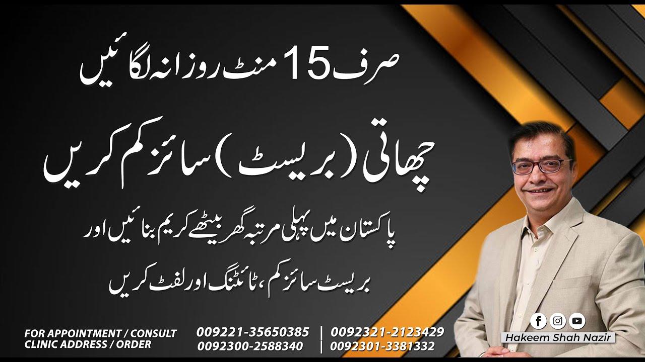 sfaturi de pierdere în greutate de hakeem shah nazir)