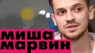 Миша Марвин интервью / НЕ премьера клипа / Нужна ли девушка? Или с ней не получится?