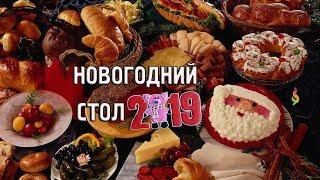 Новогодний стол 2019 фото ИДЕИ праздничных блюд в год СВИНЬИ
