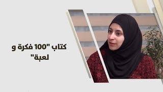 """شيماء عوده - كتاب """"100 فكرة و لعبة"""""""