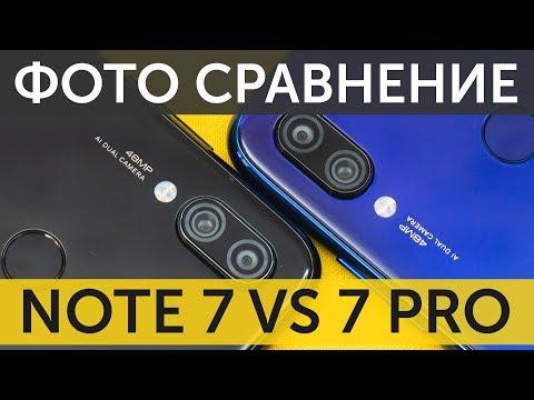 Сравнение камер Xiaomi Redmi Note 7 vs Note 7 Pro фото и Google Camera HDR