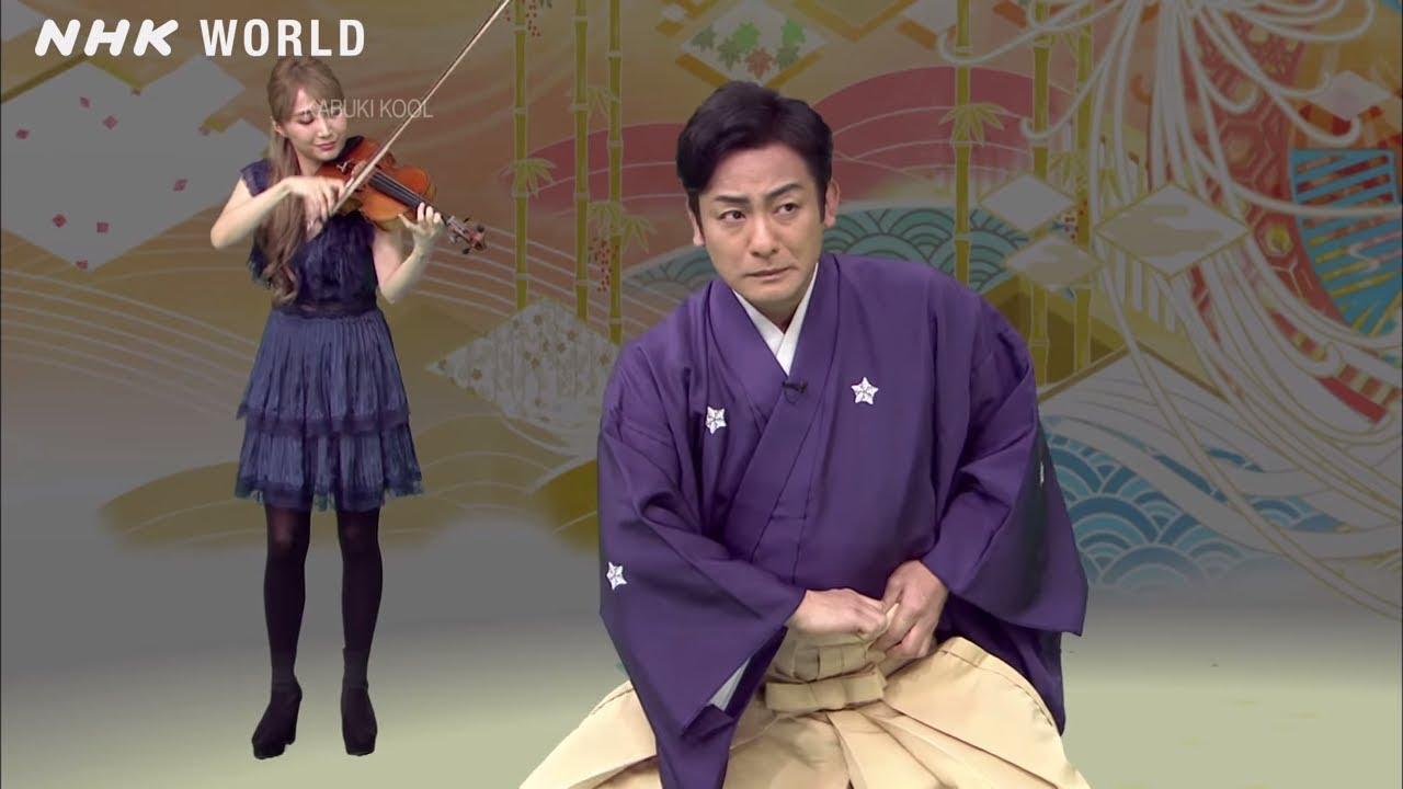 Photo of Kabuki vs Violin – KABUKI KOOL [片岡愛之助 × サラ・オレイン] – video