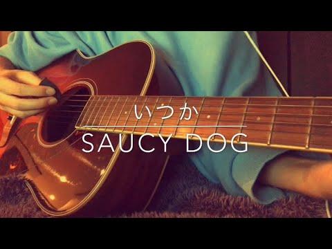 いつか/saucy Dog 弾き語り