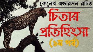 চিতার প্রতিহিংসা- ১ম পর্ব | কেনেথ এন্ডারসন । Kenneth Anderson | Bengali audio story | শিকার কাহিনি
